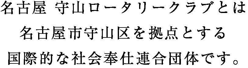 名古屋 守山ロータリークラブとは名古屋市守山区を拠点とする国際的な社会奉仕連合団体です。